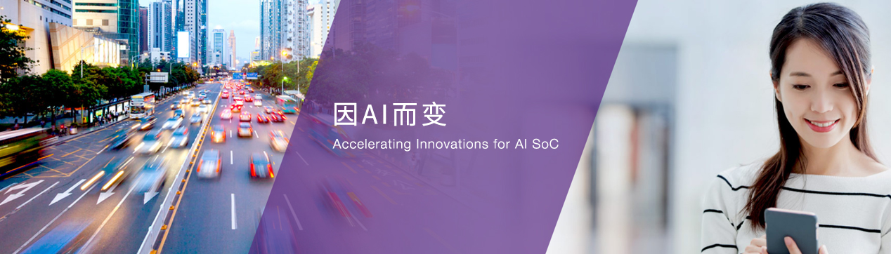 AI Chip Design and Application Forum-Shanghai